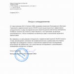 Отзыв ХК Композит_VIGOR Consult