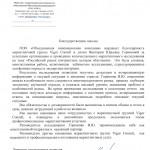 Отзыв ОИК_VIGOR Consult